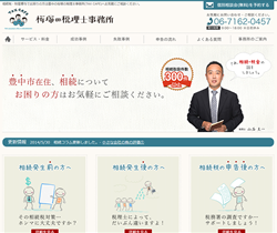 桜塚の税理士事務所