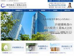 関西検査工業株式会社