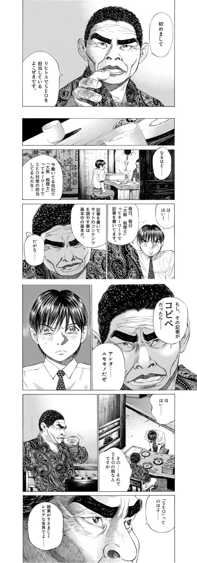 lichtos_seo
