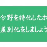 【社労士の集客方法】障害年金申請プラン