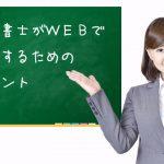 【司法書士の集客方法】司法書士がWEBで集客するためのポイント