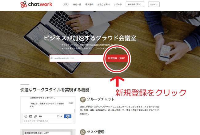 chatwork(チャットワーク)の登録方法