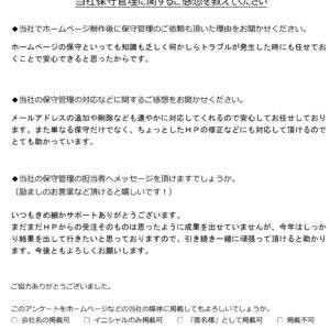 保守管理アンケート(中村社労士事務所様)